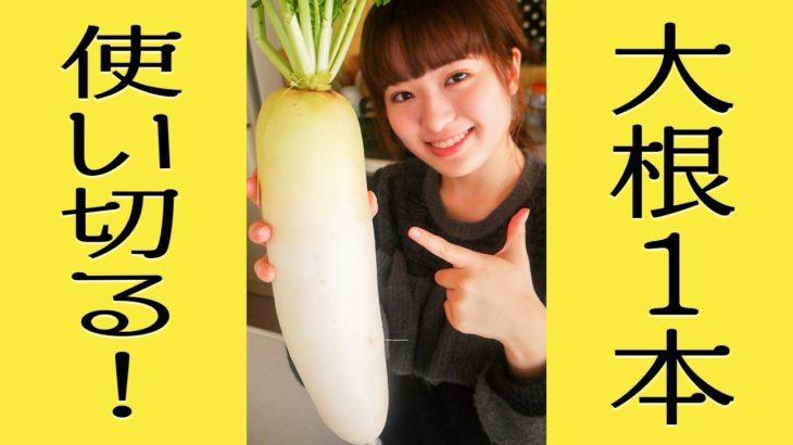 【大根1本使い切ろう】和風レシピで美味しい料理に!【簡単5品】