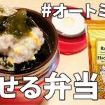【低糖質】約150kcal◎スープジャーでオートミール弁当 レシピ | 糖質制限 | 作り方 |  お粥 | 料理ルーティン | リゾット | ダイエット