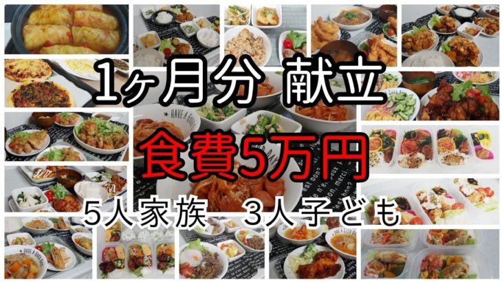 【献立】1ヶ月5万円/献立/業務スーパー/5人家族3人子ども/料理/節約