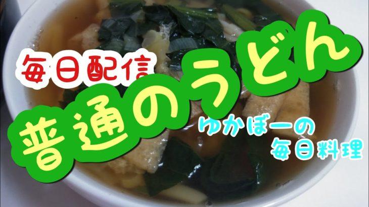 簡単うどんレシピ。料理動画165番。
