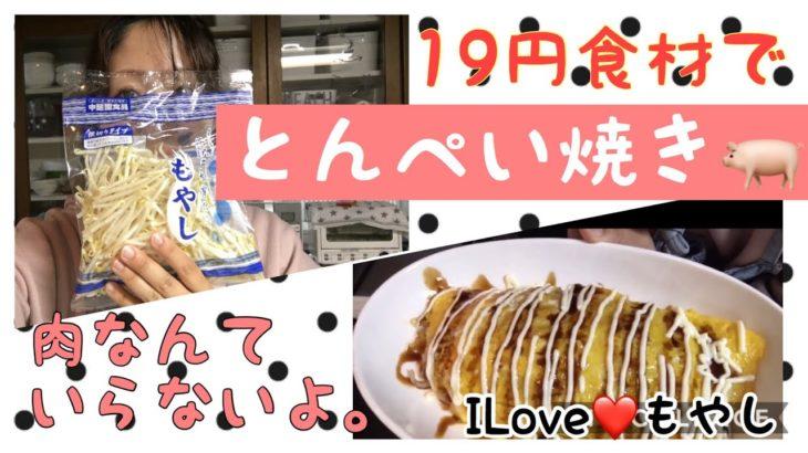 [節約]19円食材でとんぺい焼き作っちゃう!