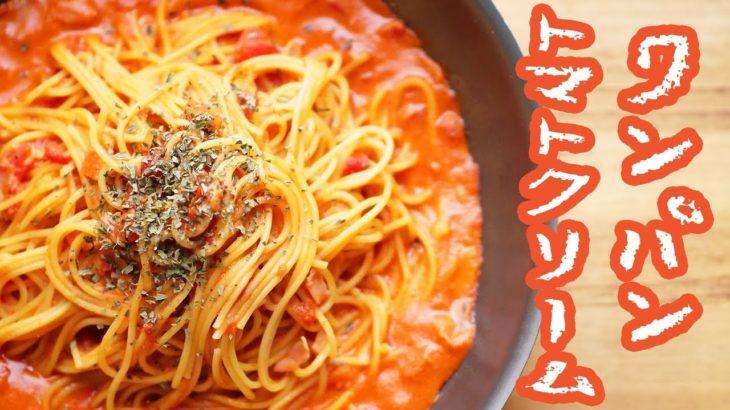 フライパン1つで簡単!濃厚トマトクリームパスタ【料理レシピはParty Kitchen🎉】