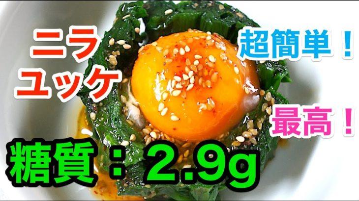 【低糖質レシピ】「簡単!焼肉ダレでニラユッケ」【ロカボ飯】1type diabetes low carbohydrate recipe