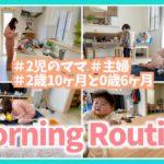【モーニングルーティン】ズボラ2児ママ主婦のリアル。朝からイライラ