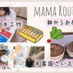 主婦ママルーティン🏠2児ママ|家庭菜園|工作遊び