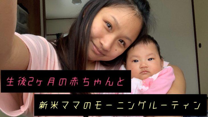 【モーニングルーティン】生後2ヶ月の赤ちゃんと新米ママのイチャイチャな朝