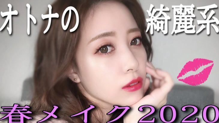 【メイク】プロが作る!大人の綺麗系春メイク2020【トレンド】