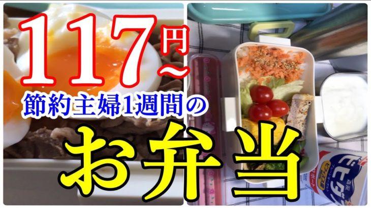 【節約料理】2020年3月16日~3月21日OL主婦の毎日お弁当生活公開中♪