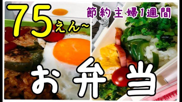 【節約料理】2020年3月29日~4月3日OL主婦の毎日お弁当生活公開中♪