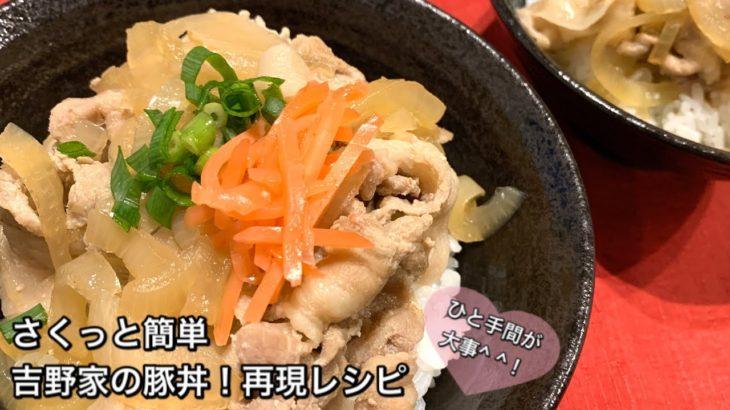 【さくっと簡単料理 ♯220】吉野家の豚丼!再現レシピ〜JAPANESE PORK BOWL〜