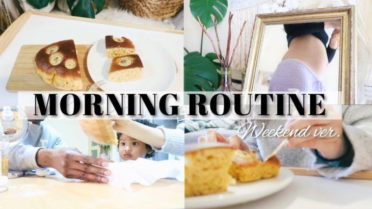 【モーニングルーティン】子育てママ(2人目妊娠中)の朝の過ごし方☀️【Morning Routine】おうちで過ごす #stayhome