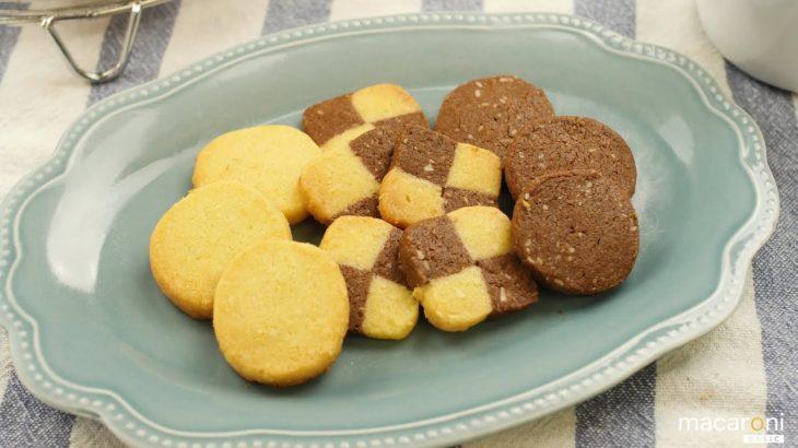 【基本のレシピ】簡単さくほろ!3種の「アイスボックスクッキー」のレシピ 作り方