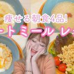 【痩せる朝食】3分で完成!料理下手でも作れる簡単オートミールレシピ4品//ダイエットにおすすめ!