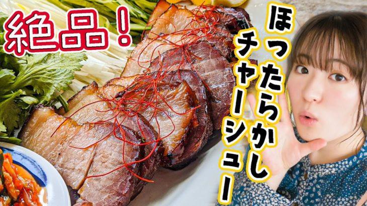【材料4つで超簡単レシピ】絶品ほったらかしチャーシューを作ろう!