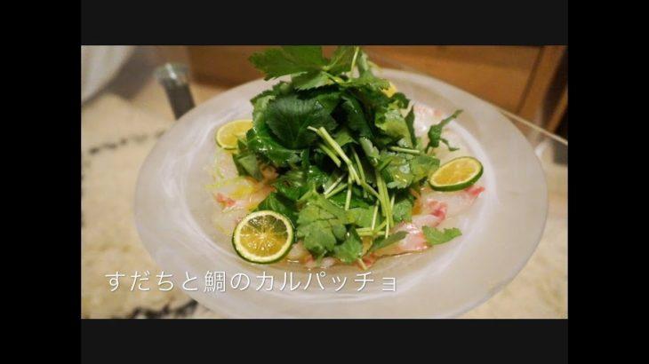 4【簡単レシピ】スッキリさわやか!すだちと鯛のカルパッチョ♪