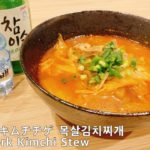 簡単韓国料理 レシピ4 豚肩ロースキムチチゲ 목살김치찌개