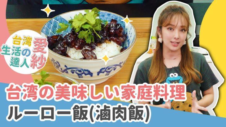 【台湾料理レシピ】簡単に作れるルーロー飯!台湾本場の味!台湾生活の達人愛紗#4】