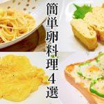 【簡単】パスタ!おかず!ホテル風!食パン!卵料理4選!-Egg Cooking-【友加里】