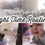 【 赤ちゃんと4歳児  】平日のナイトルーティン!!!【Family Night Time Routine】海外  主婦ルーティン | ブログ|子ども