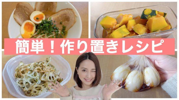 【作り置き】あると便利な常備菜6品♪アラフォー主婦の節約レシピ【家族暮らし】