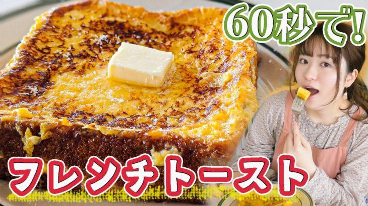 【60秒浸すだけ超時短レシピ】とろとろ感動のフレンチトースト!簡単すぎる作り方!