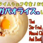 お家で簡単!タイ料理レシピ 第6弾【ガパオライスの作り方】鳥ミンチのバジル炒め How To Make Thai Food At Home 【Stir Fried Minced Chicken】