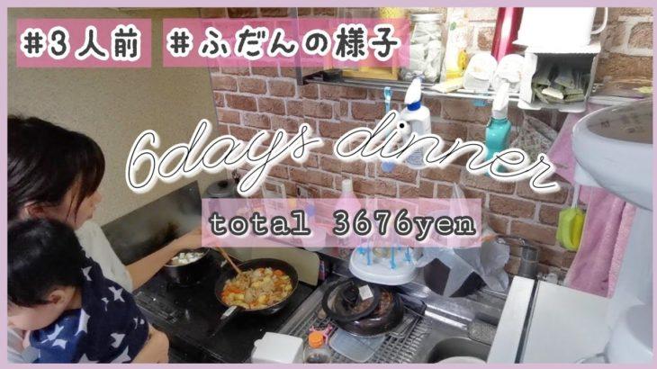 6日間夜ご飯公開🍳!total¥3676💰 2児のママ 簡単ご飯