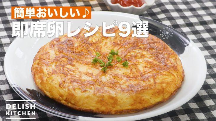大人気!簡単卵レシピ9選 デリッシュキッチン