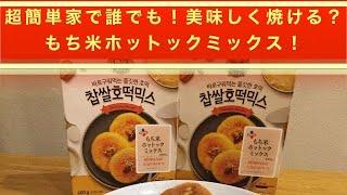 韓国料理店の店主が教える❗️簡単ホットックレシピ❗️한국요리점 주인이 가르쳐주는❗️간단호떡레시피❗️ A simple Korean hotteok recipe ❗️