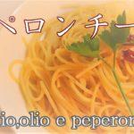 【料理音ASMR】簡単!誰でも作れるプロにも負けない美味しいペペロンチーノの作り方!Spaghetti aglio,olio e peperoncino