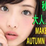 秋冬大人メイク ★ ダ クチェリーリップ ★  Autumn Winter DarkLip Makeup ★ ユリメイクアップ ★ Lily Makeup