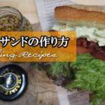 BALTサンドのレシピ【簡単で美味しいサンドイッチの作り方】