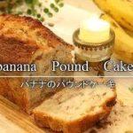 【バナナ簡単おやつレシピ】簡単バナナのパウンドケーキの作り方 Banana Pound Cake |Coris cooking