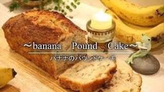 【バナナ簡単おやつレシピ】簡単バナナのパウンドケーキの作り方 Banana Pound Cake  Coris cooking