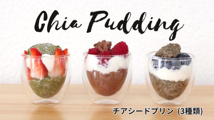 【腸いいレシピ】簡単!混ぜるだけ。チアシードプリンの作り方。 (Chia pudding recipe)
