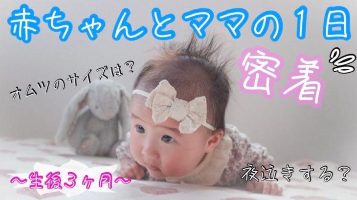 【生後3ヶ月】赤ちゃんとママの1日【ルーティン】 Daily Life with 3 month old baby