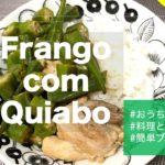 今日の料理はこれだ!お家で簡単料理レシピ フランゴ・コン・キアボ Frango com Quiabo 【料理と地理】【ブラジル料理】【おうちご飯】【簡単レシピ】ブラジルの地理、世界史