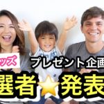 【当選発表】プレゼント企画!!!!!!!!!!!【Giveaway Winners Reveal】ハワイ 主婦 |海外子育てママ|国際結婚