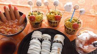 Halloween Recipe 簡単ハロウィン レシピ かぼちゃサラダ、ミイラの天ぷらうどん、魔女の指ミネストローネ、流血のカップケーキ