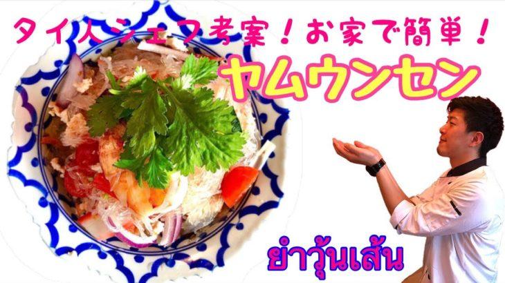 タイ人シェフ考案!お家で簡単料理レシピ 『ヤムウンセン』How To Make Easy Thai Style Spicy Vermicelli Salad  Thai food