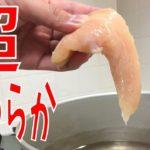 パサパサしがちな鶏ささみを、超簡単に柔らかくする!!料理法・レシピをご紹介 How to cook tender chicken breast strips