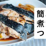 【料理動画・レシピ】簡単にカレイの煮付けを作る方法 – How to make Japanese style simmered fish, very easily. vlog cooking.