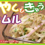 【一品レシピ】簡単!もやしときゅうりのナムル How to make Namul of sprouts and the cucumber#97