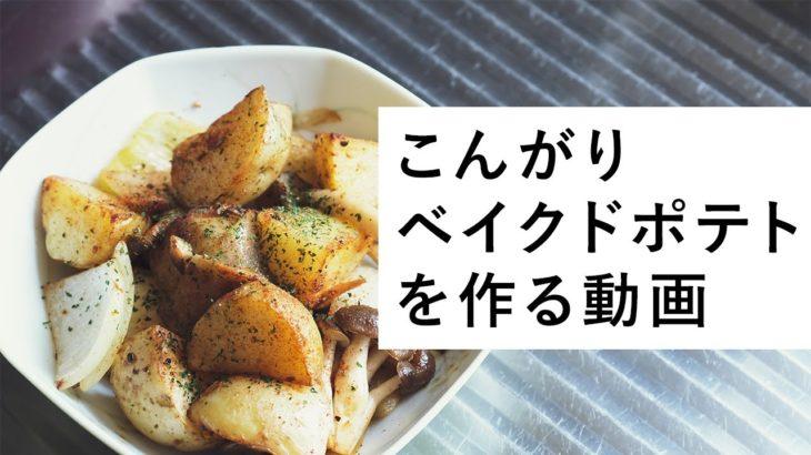 【レシピ】簡単こんがり焼き色のついたベイクドポテト  – How to make baked potatoes.