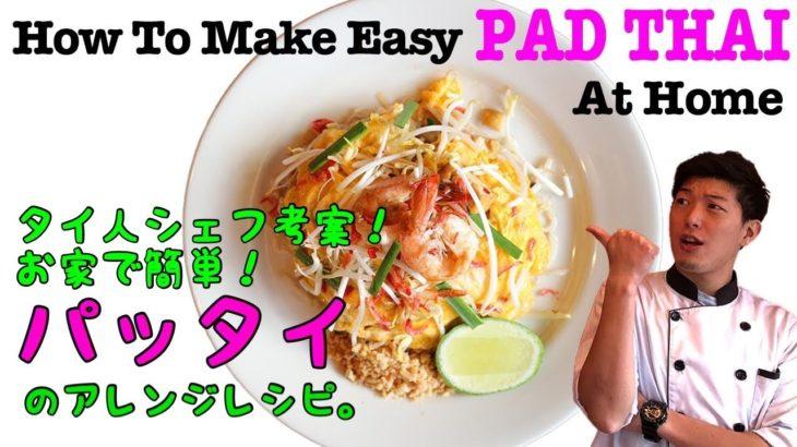 タイ人シェフ考案!お家で簡単タイ料理レシピ!【パッタイ】 How to make easy PADTHAI at home 【English subtitles】