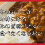 しじみカレー レシピ  簡単なのに絶品です!  How to make the clam curry ※休日課長のレシピが見つからずオリジナルで作成。二日目サイコー!