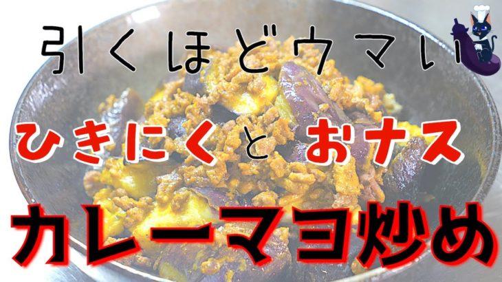 【大人気レシピ】材料2つで超簡単!「ひき肉とナスのカレーマヨ炒め」【低糖質料理】Low Carb Eggplant Recipe