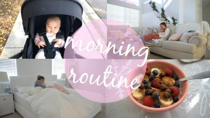 Morning Routine | 新米ママのモーニングルーティーン♡