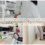 【Morning Routine】2人育児中!主婦のモーニングルーティン♪