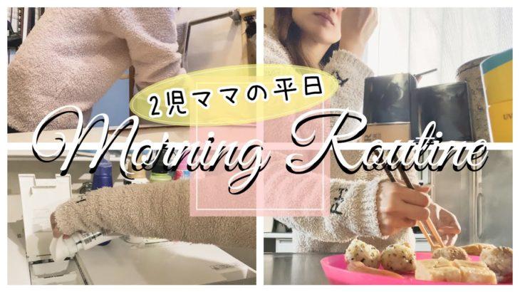 【Morning Routine】2児ママのモーニングルーティン✨朝食・洗濯・時短メイクなど働くママの平日の朝!◆ワンオペ育児 -Mommy Morning Routine 2020- 主婦 家事